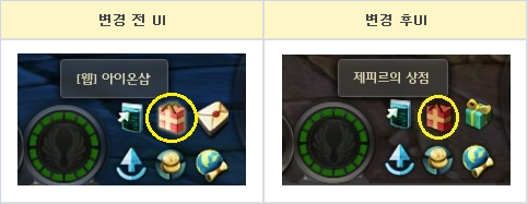 韩服正式服11月13日更新内容 修正错误