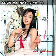 ★치명적인 매력, 남소유 <em>코스프레</em>